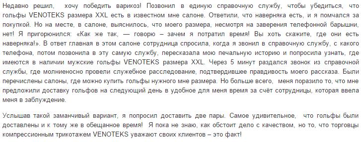 Отзыв Василия