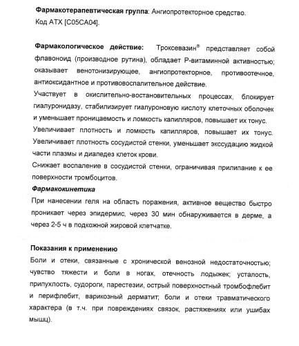 2 стр. Троксевазин гель, инструкция по применению