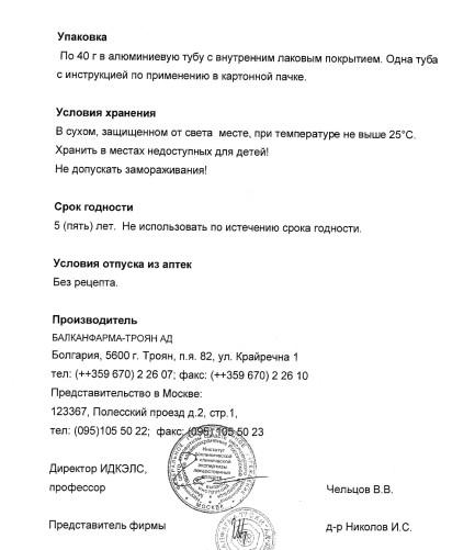 3 стр. Троксевазин гель, инструкция по применению