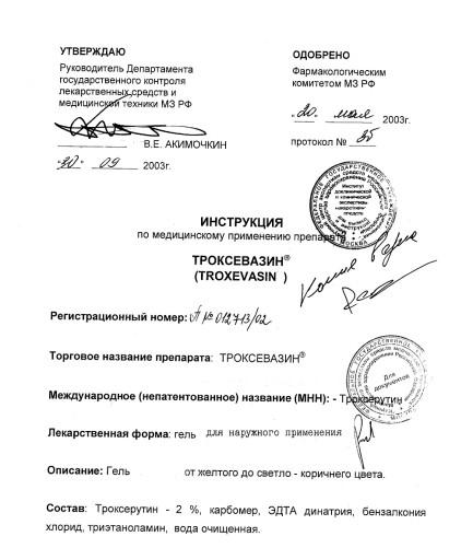 ТРОКСЕВАЗИН ГЕЛЬ официальная инструкция по применению. стр.1