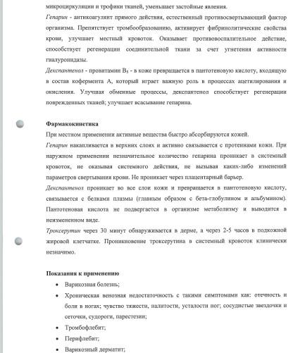 ТРОКСЕВАЗИН Нео, ГЕЛЬ официальная инструкция по применению, страница 2