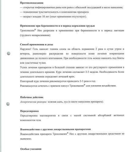 ТРОКСЕВАЗИН Нео, ГЕЛЬ официальная инструкция по применению, стр. 3