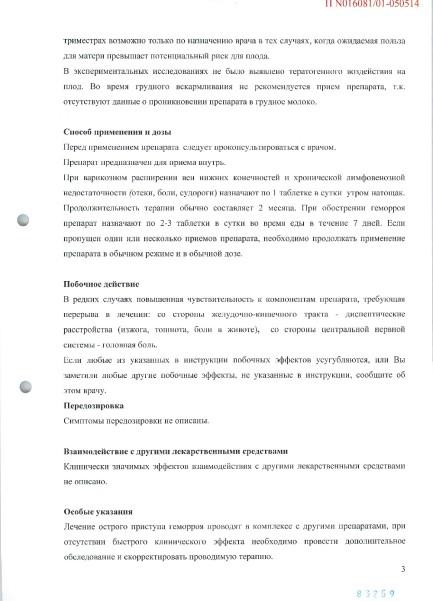 Флебодиа 600, инструкция по применению, копия 2 стр.
