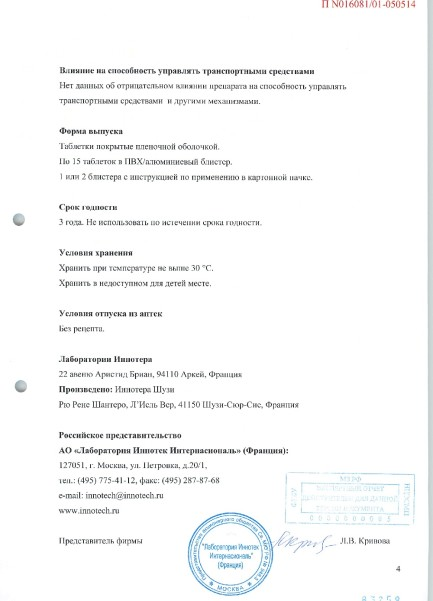 Флебодиа 600, инструкция по применению, копия 3 стр.