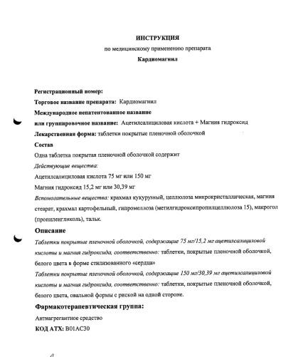 Кардиомагнил мг инструкция по применению цена