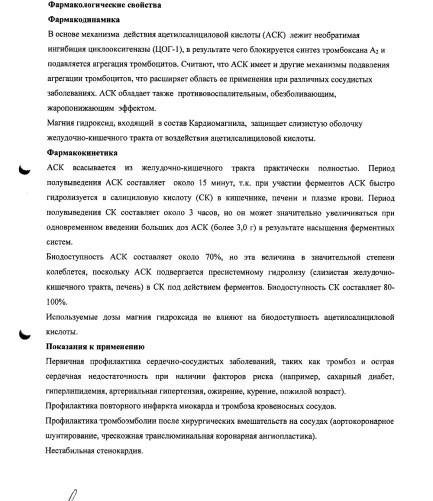 2 страница, инструкция по применению