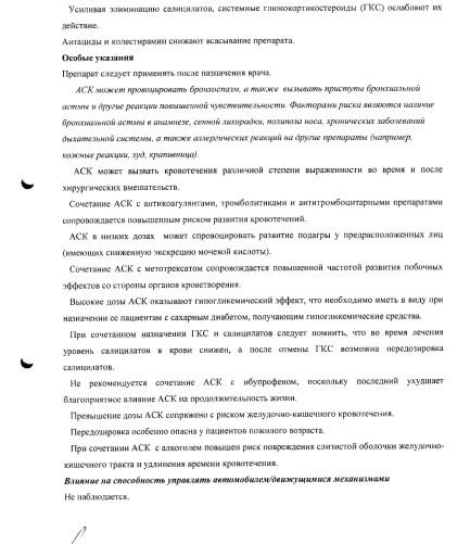 6 страница