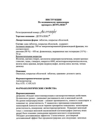 Детралекс, инструкция к применению 2 стр.