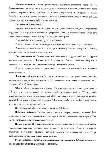 Троксевазин капсулы, инструкция по применению 2 стр.