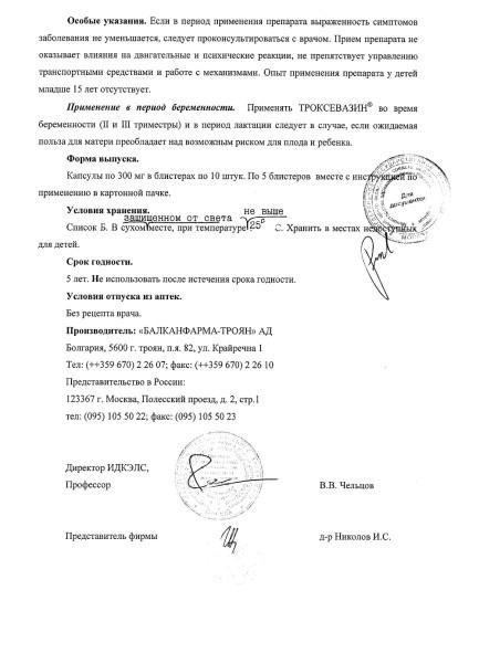 Троксевазин капсулы, инструкция по применению 3 стр.