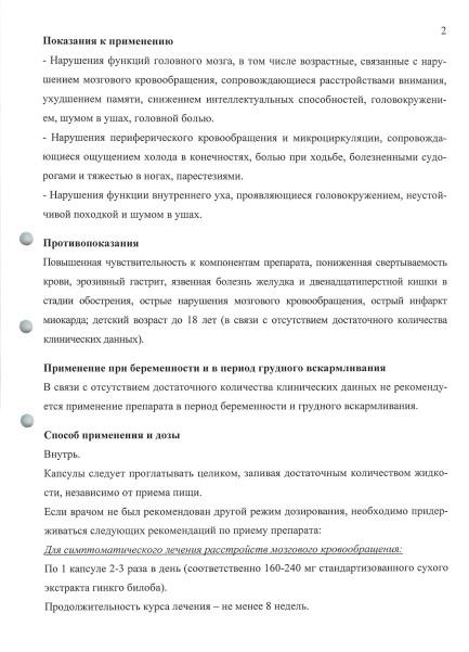 Стр.2 Гинкоум, инструкция