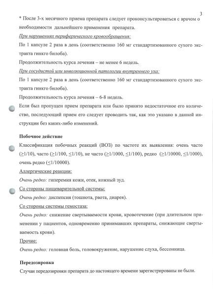 Гинкоум, инструкция 3 стр.