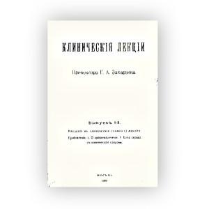 Классика гирудотерапии - Г.А. Захарьин