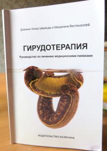 Гирудотерапия Руководство по лечению медицинскими пиявками, Д.К.Швайцер М. Вестендорфф