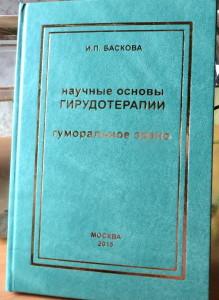 Научные основы гирудотерапии, гуморальное звено, И.Баскова