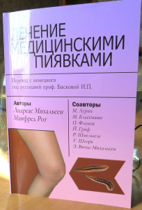 Манфред Рот Андреас Михальсен Лечение Медицинскими пиявками книга