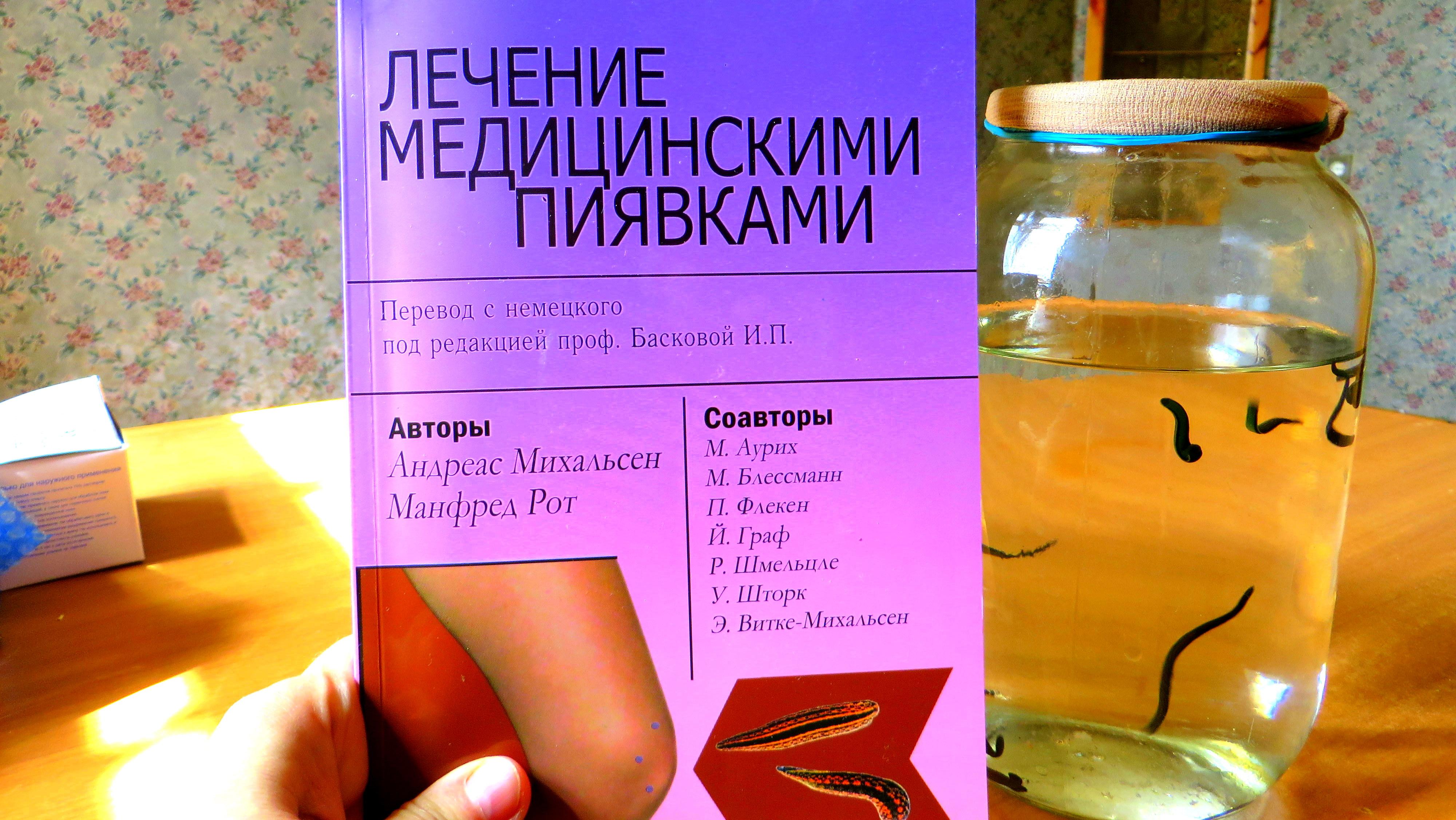 Гирудотерапия книги скачать