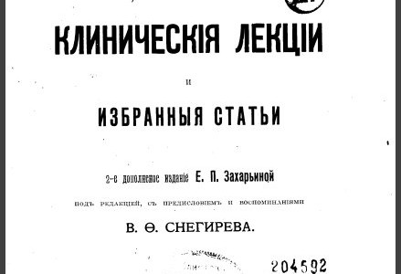Захарьин 1