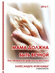 обложка_мама_должна_быть_вечной